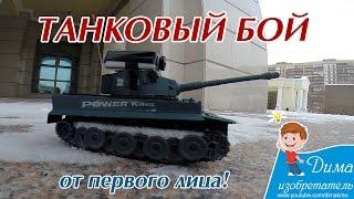 Танковый бой на радиоуправлении – видео от первого лица!(Сегодня я покажу вам самый настоящий танковый бой на радиоуправлении. Видео боя представлено от первого..., 2016-11-02T07:31:48.000Z)