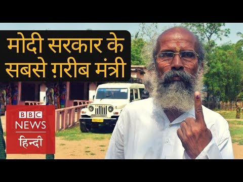 Narendra Modi सरकार के सबके ग़रीब मंत्री Pratap Chandra Sarangi (BBC Hindi)