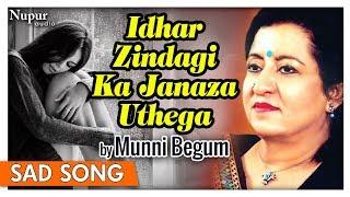 Idhar Zindagi Ka Janaza Uthega By Munni Begum   Romantic Sad Song With Lyrics   Nupur Audio