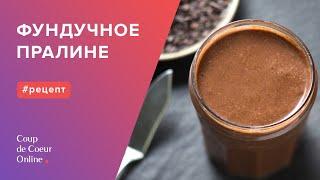 как сделать ПРАЛИНЕ простой рецепт - How to make Praline - Lm  Praline
