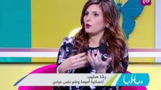 رشا صليب - الاكتئاب عند الاطفال