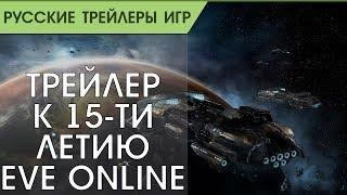EVE Online - Трейлер к 15-ти летию игры - Русская озвучка