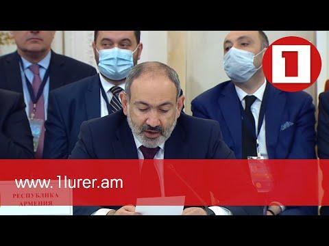 Сегодня Никол Пашинян выступил на заседании Евразийского межправительственного совета