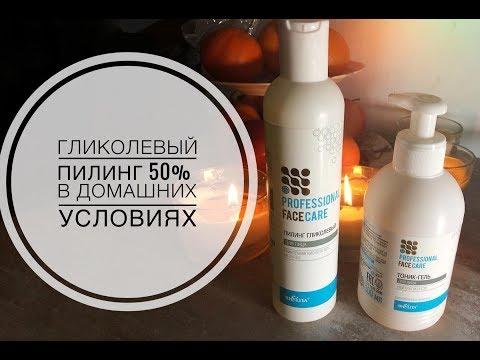 Гликолевый пилинг 50% в домашних условиях от БЕЛИТА-ВИТЭКС