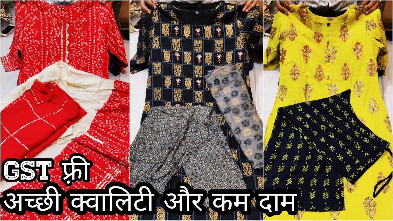 डिज़ाइनर कुर्ती wholesale kurti market in delhi Cheapest kurti market in delhi fancy kurti available
