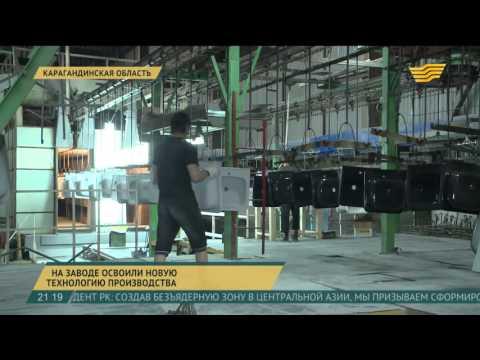 В Карагандинской области на заводе «Сантехпром» освоили новую технологию производства