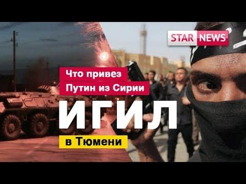 ИГИЛ в Тюмени! Что привез ПУТИН из СИРИИ! Новости Россия 2019