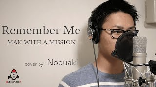 Remember Me / MAN WITH A MISSION 【ラジエーションハウス 主題歌】