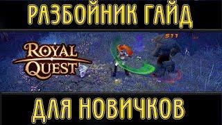 Royal Quest Разбойник гайд для новичков! [LimeYo]