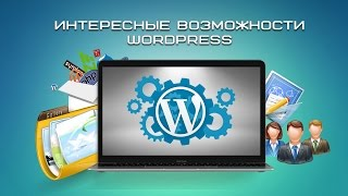 видео Комментарии в wordpress – возможности, использование