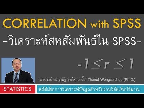 การวิเคราะห์สหสัมพันธ์ ด้วยโปรแกรม SPSS