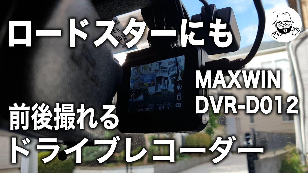 ロードスターにも前後撮れるドライブレコーダーを - YouTube