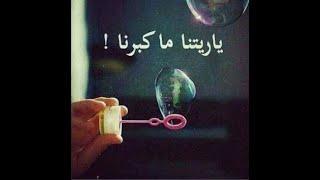 اغنية ليه يا زمان مسبتناش أبرياء ليالي الحلمية 2020