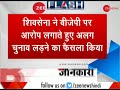 Shiv Sena decides to contest 2019 elections alone