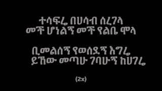 Halima Abdurahman - Goraw ጎራው (Amharic With Lyrics)