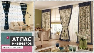 видео Делаем шторы для гостиной своими руками: шторы в гостиную с фото