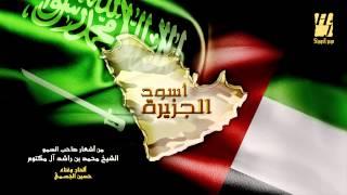 فيديو| حسين الجسمى يغنى «أسود الجزيرة» التى كتبها حاكم دبى