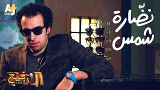 الدحيح - نظارات شمس