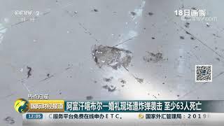 [国际财经报道]阿富汗喀布尔一婚礼现场遭炸弹袭击 至少63人死亡| CCTV财经