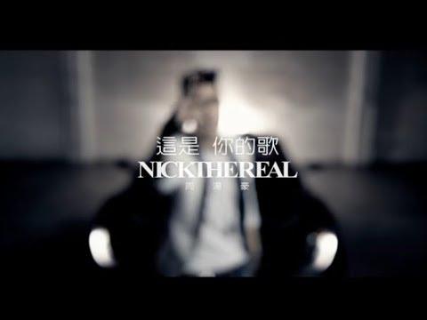 周湯豪 Nick Chou - 這是你的歌 (官方完整版MV)