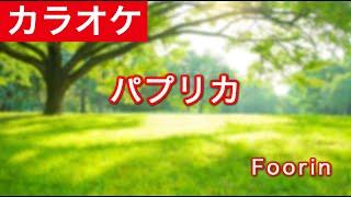 パプリカ / Foorin カラオケ