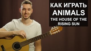 Как играть: The Animals - House of the rising sun на гитаре | Разбор, видео урок