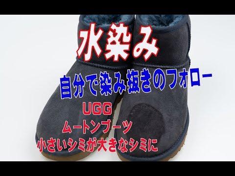 自分で染み抜きの失敗のフォロー UGGのブーツの水染み