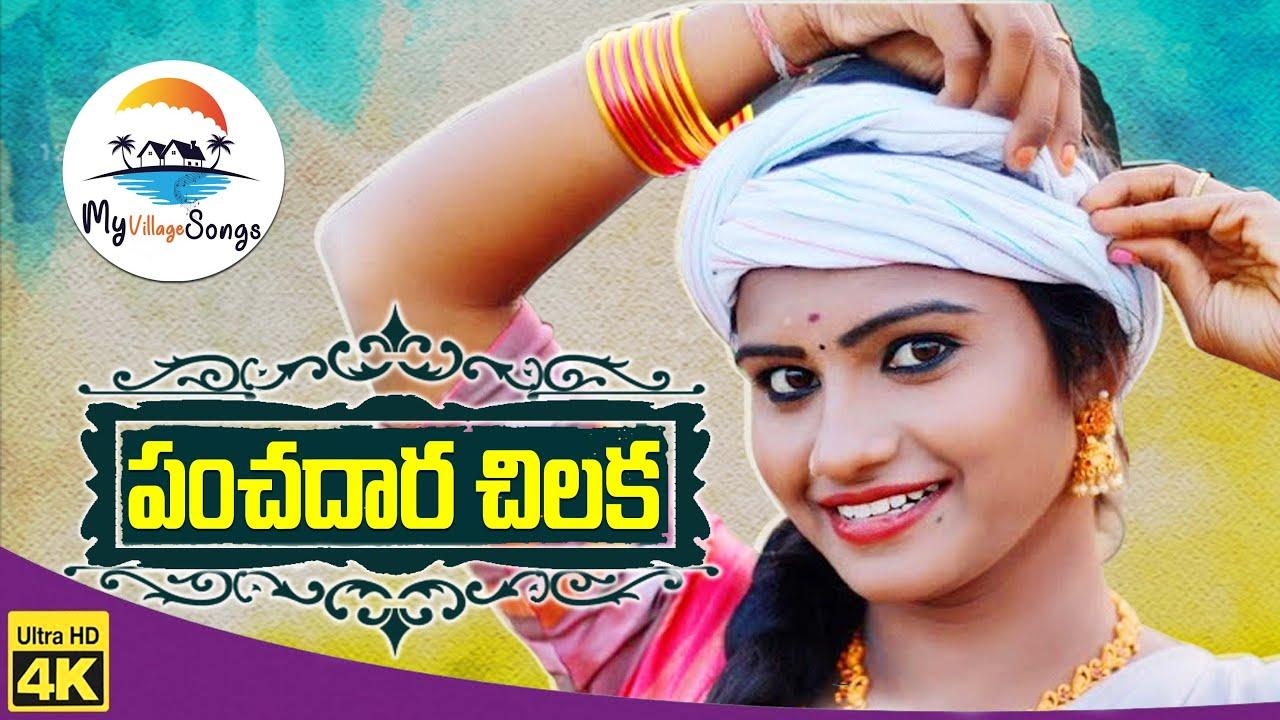 Download పంచదార చిలక - Panchadara Chilaka Telugu Folk Song 4k Full HD    Mounika Dimple    My Village Songs