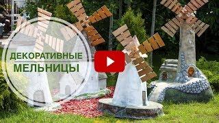 видео Мельница в ландшафтном дизайне