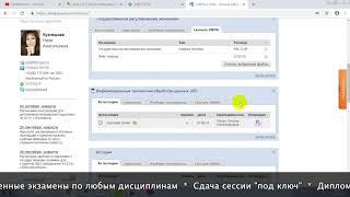 Дистанционное обучение в ТУСУР | Личный кабинет (fdo.tusur.ru)