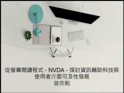 Image from 從螢幕閱讀程式—NVDA—探討資訊輔助科技與使用者介面可及性發展 – 曾奕勳 – PyCon Taiwan 2018