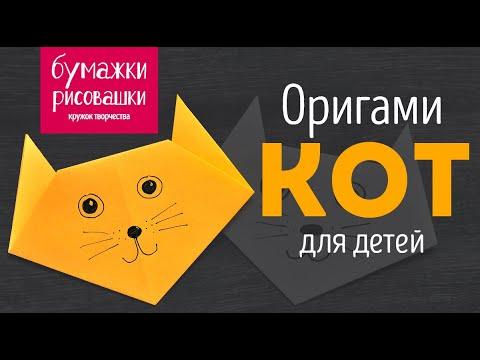 Оригами из бумаги для детей. Собираем Кота/ Origami cat