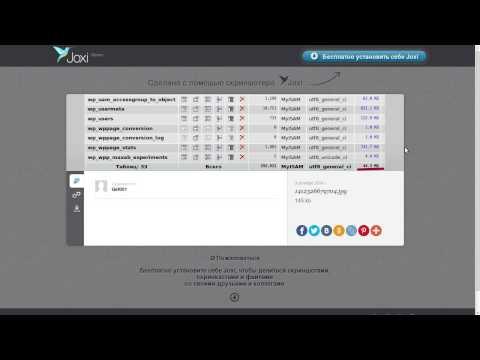 Как уменьшить количество запросов к базе данных wordpress