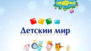 "Смешарики реклама ""Детского мира"""