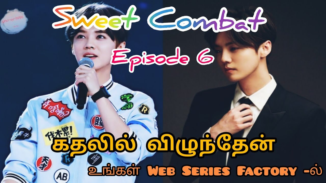 Download இனிப்பு போர்/ Sweet combat/ Episode 6/ Tamil dubbed Chinese series/ Web Series Factory