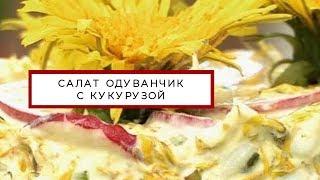 """Салат """"Одуванчик"""" с кукурузой пошаговый рецепт"""