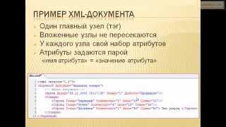 1С 8.2 Средства обмена данными. XML-документы