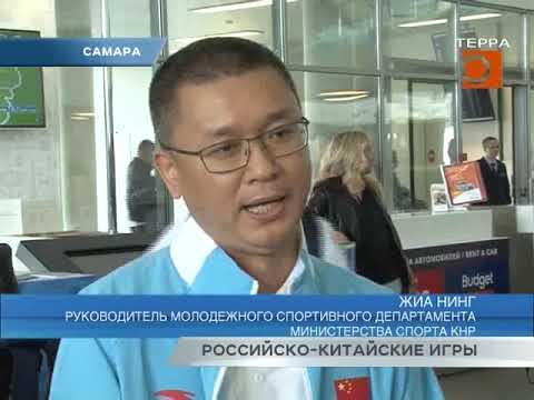 Новости Самары. Прибытие китайской делегации