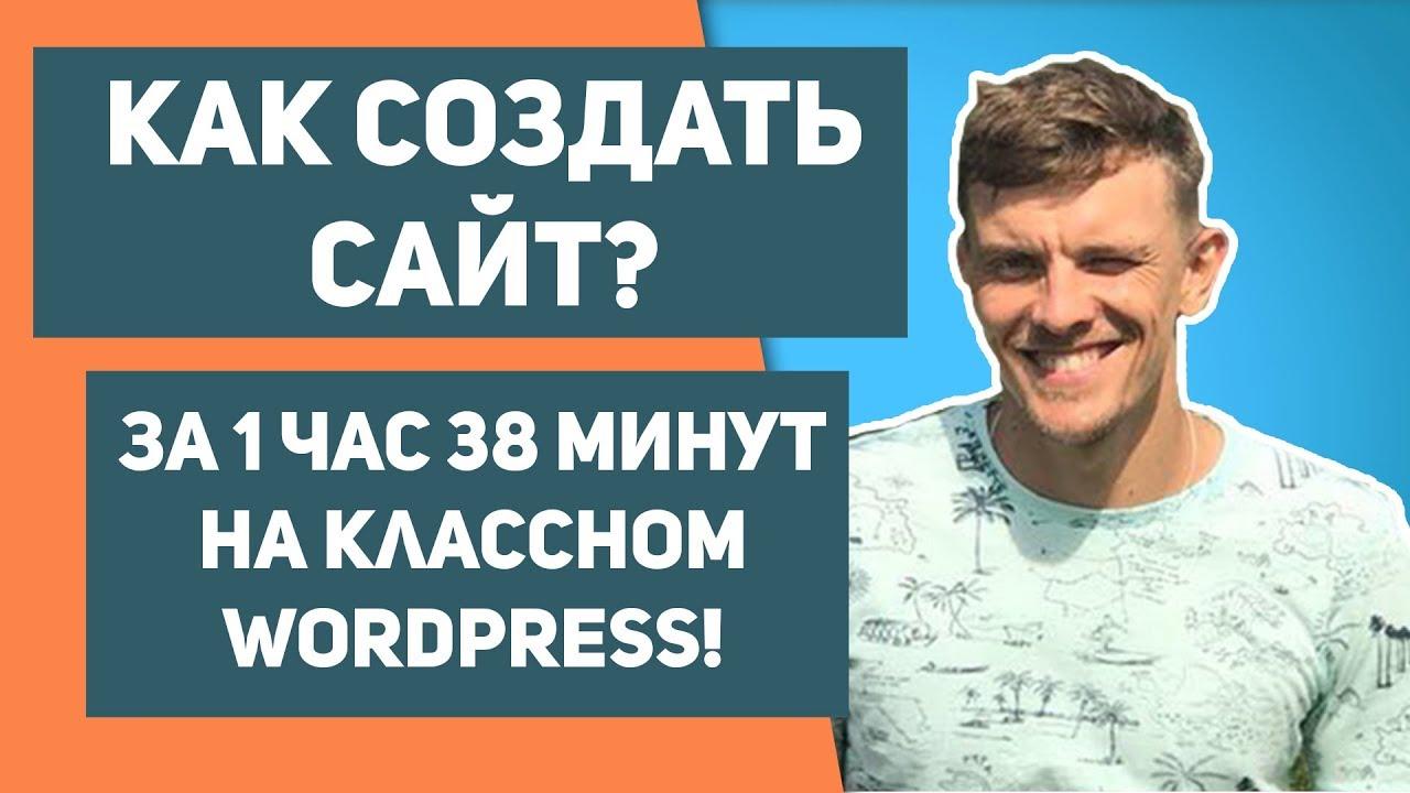 создание своего сайта за 8 минут: