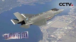 [中国新闻] 以色列接收两架新F-35隐形战斗机   CCTV中文国际