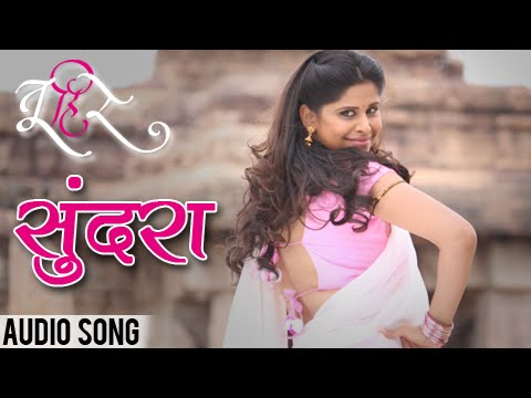 Sundara   Full Audio Song   Tu Hi Re   Adarsh Shinde   Swwapnil, Sai Tamhankar, Tejaswini Pandit