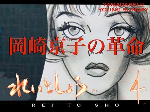 【漫画家による極限の漫画分析】れいとしょう#04『岡崎京子』特集