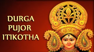 Jai Maa Durga || Durga Pujor Itikotha  || Mahishasur Mardini || Story Of Maa Durga