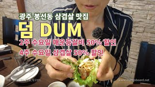 광주 봉선동 삼겹살 맛집 덤 매달 2,4주 수요일은 5…