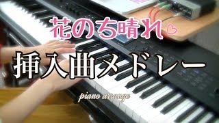 ドラマ「花のち晴れ」の挿入曲を耳コピして弾いてみました。メドレー風...