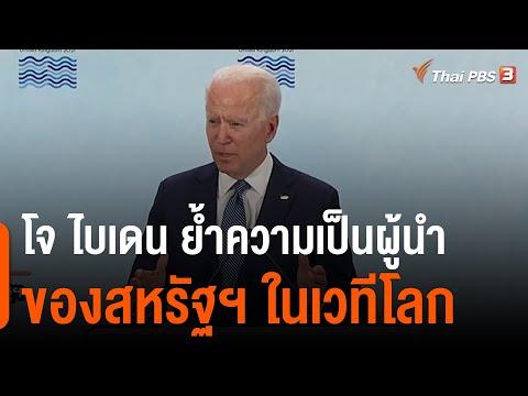 """""""โจ ไบเดน"""" ย้ำความเป็นผู้นำของสหรัฐฯ ในเวทีโลก : ทันโลกกับ Thai PBS World"""