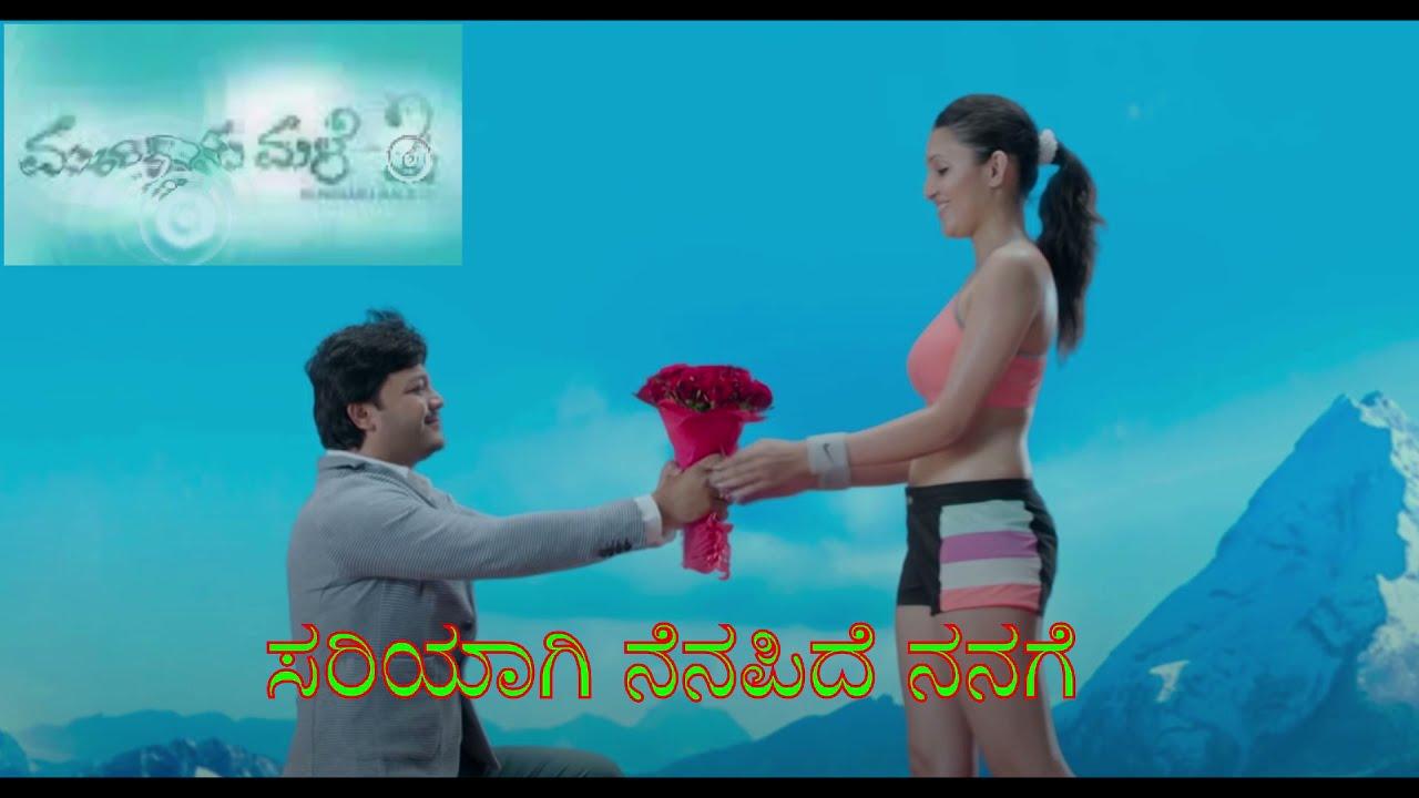 Download Sariyagi Nenapede Nanage Karaoke with lyrics