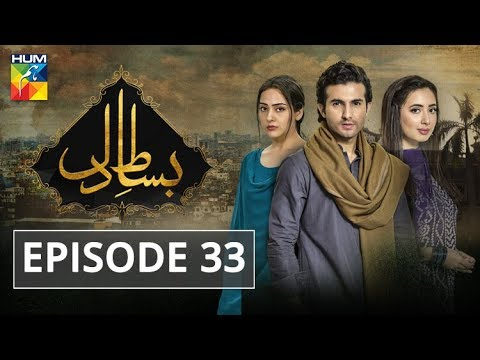 Bisaat e Dil Episode #33 HUM TV Drama 18 February 2019