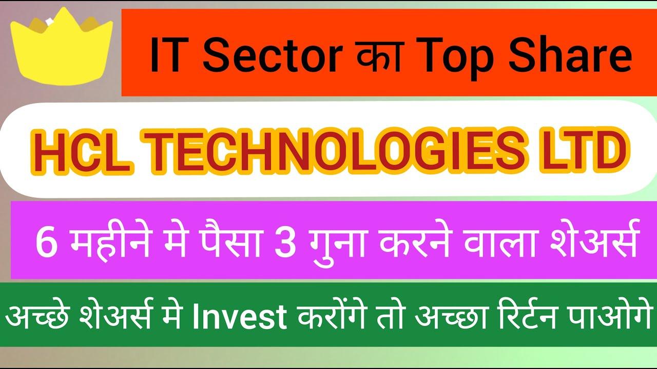 Hcl Tech Share Latest News Hcl Technologies Share Target Price Hcl Technologies Share Analysis Youtube