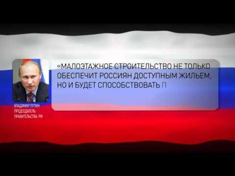 видео: Первый в РФ малоэтажный город-спутник Новое Ступино